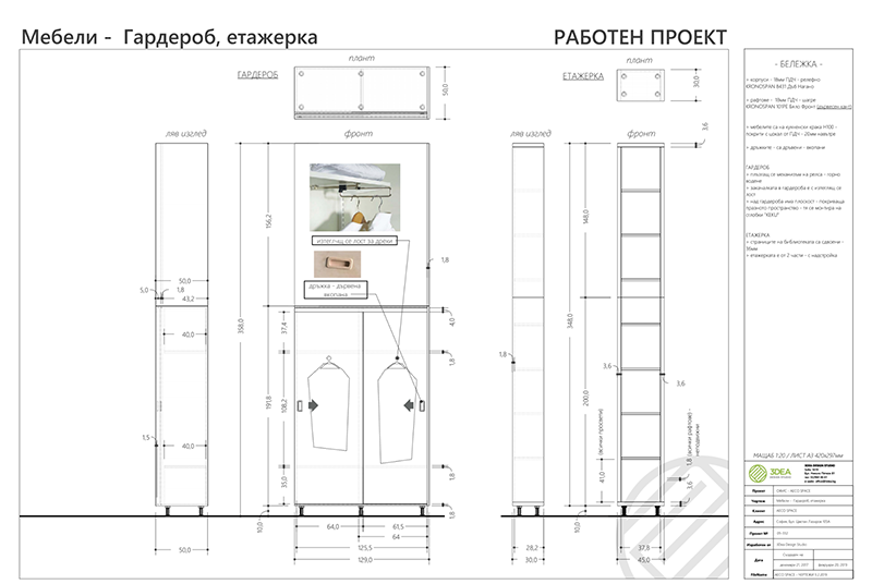 Bespoke furniture details drawn by 3DEA for the AECO Space project.