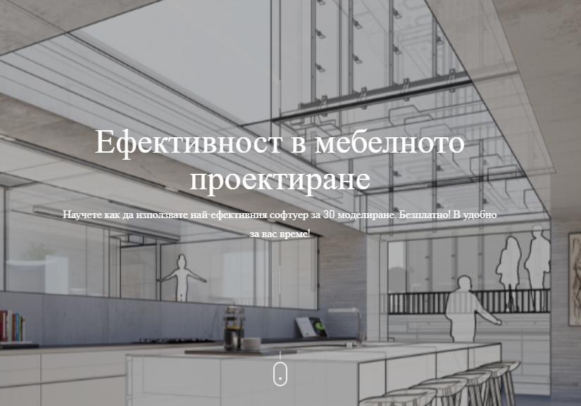 Ефективност в мебелното проектиране